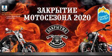 Закрытие сахалинского мотосезона-2020