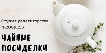 Чайные посиделки