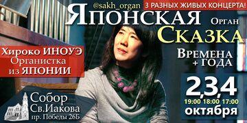 Хироко Иноуэ - органистка из Японии