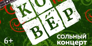 Народный ансамбль Ковёр-Бэнд