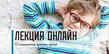 Лекция о сохранении зрения у детей