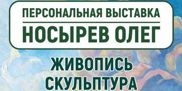 Живопись, скульптура Олега Носырева