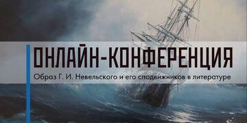 Среди штормов и туманов: образ Г. И. Невельского и его сподвижников в литературе