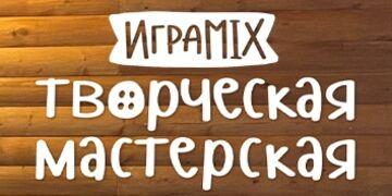 Творческая мастерская ИграMix