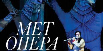 The Metropolitan Opera: Волшебная флейта