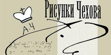 Рисунки Чехова