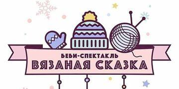 """Беби-спектакль """"Вязаная сказка"""" для детей 1-6 лет"""