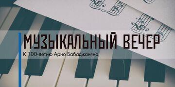 Вечер к столетию со дня рождения Арно Бабаджаняна