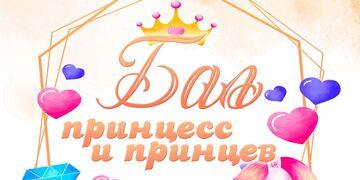 Бал принцесс и принцев