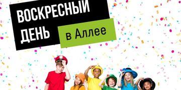 """Воскресные дни для детей в ТРЦ """"Аллея"""""""