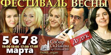 Фестиваль весны - дудук, орган, флейта, фортепиано и дуэт певиц