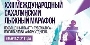 Международный сахалинский лыжный марафон