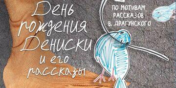 День рождения Дениски и его рассказы