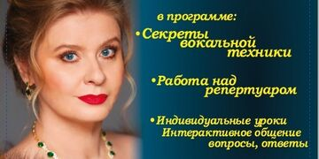 Мастер-класс Елены Аюшеевой по вокалу
