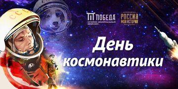 """""""День космонавтики"""" в ММК  """"Победа"""""""