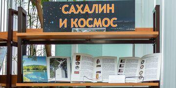 Сахалин и космос