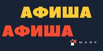 """Мероприятия в Арт-резиденции """"Маяк"""""""