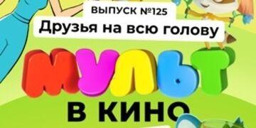 Мульт в кино. Выпуск № 125