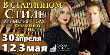 """Фестиваль """"В старинном стиле"""" - Аве Мария, Бах, Барокко и Фламенко"""