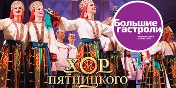 Государственный академический русский народный хор имени М.Е.Пятницкого