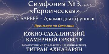 Концерт Южно-Сахалинского камерного оркестра к 76-летию Великой Победы