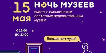 """""""Ночь музеев - 2021"""" Сахалинского областного художественного музея"""