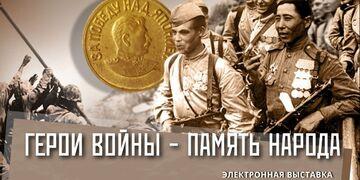 Герои войны – память народа