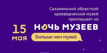 """""""Ночь музеев – 2021"""" Сахалинского областного краеведческого музея"""
