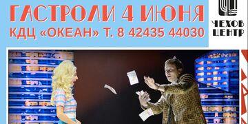 Смешные деньги/Funny money Корсаков