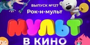 Мульт в кино. Выпуск № 127