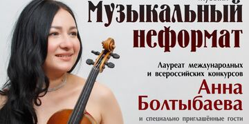 Музыкальный неформат