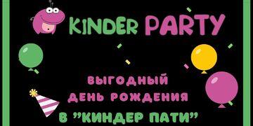 """""""День Рождения"""" в Kinder Party"""