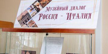 Музейный диалог России и Италии