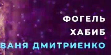 Большой концерт в честь выпуска-2021