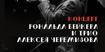 Рональд Бейкер и трио Алексея Черемизова