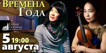 Времена года - Хироко Иноуэ и Хироко Нинагава из Японии