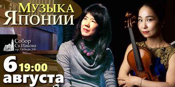Музыка Японии - Хироко Иноуэ и Хироко Нинагава