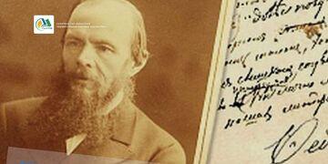 Письмо Достоевскому
