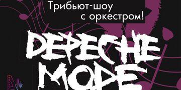 Трибьют-шоу Depeche Mode