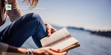 Мастерская чтения