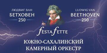 Бетховен – 250