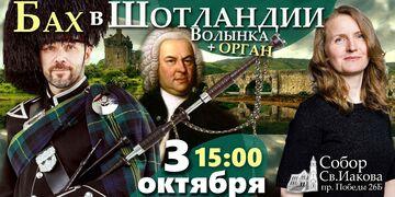 Бах в Шотландии - шотландская волынка + орган