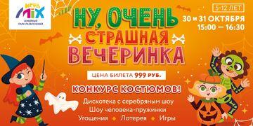 """Хэллоуин в """"ИграMix"""""""