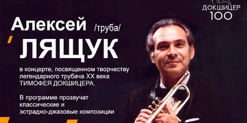 Легендарный трубач XX века Тимофей Докшицер