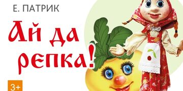 Ай да репка!