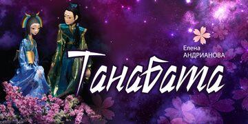 Танабата