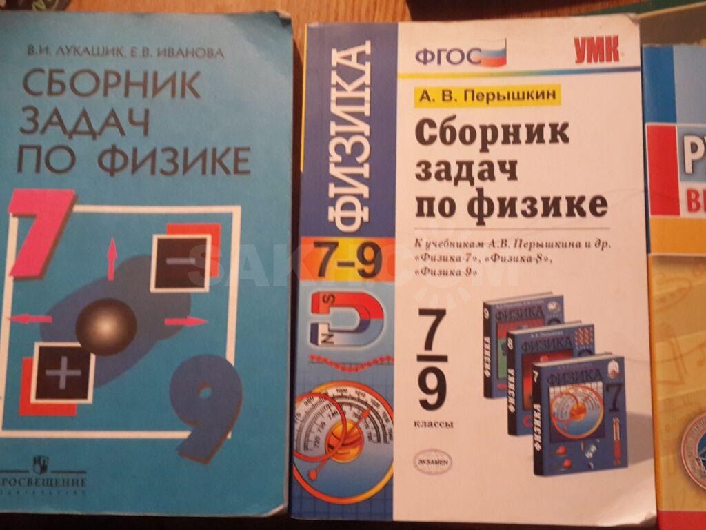 Физики учебнику в перышкина по а гдз сборника из к