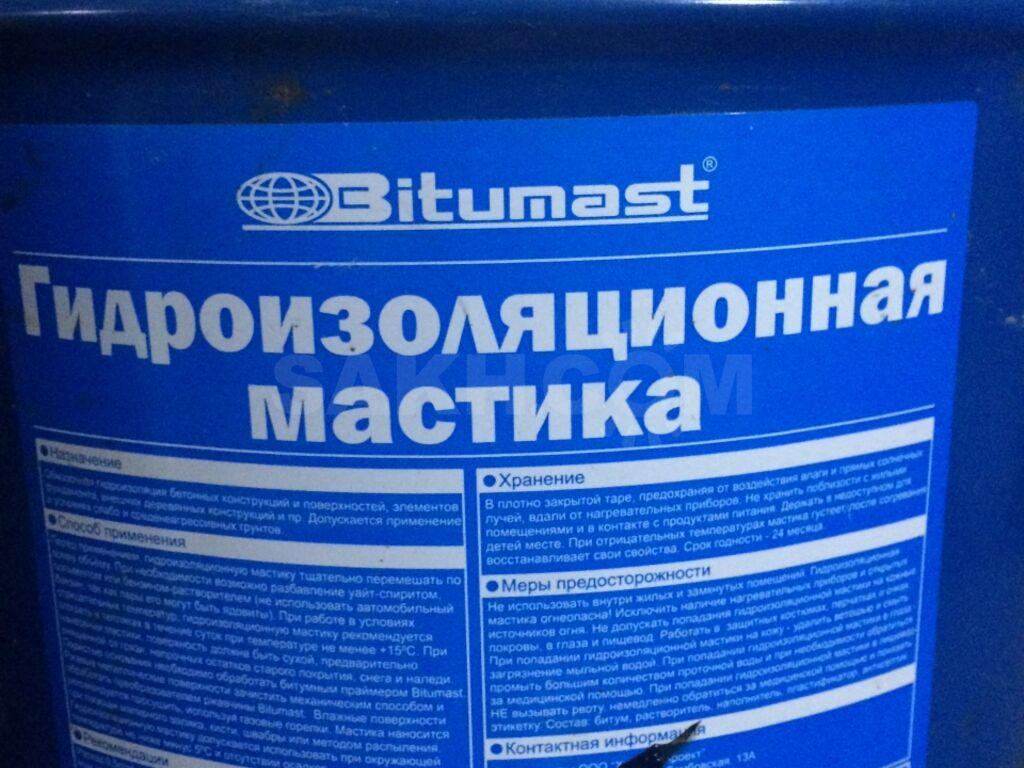 мастика битумная гидроизоляционная инструкция