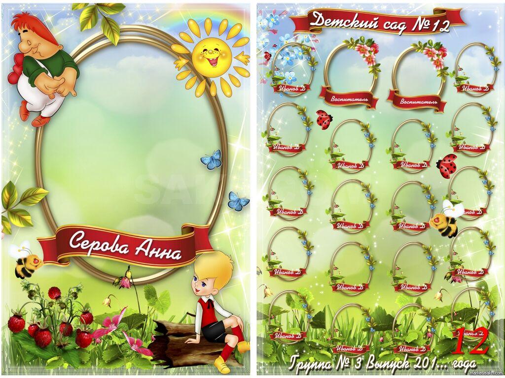 Виньетки для детского сада для фотошопа