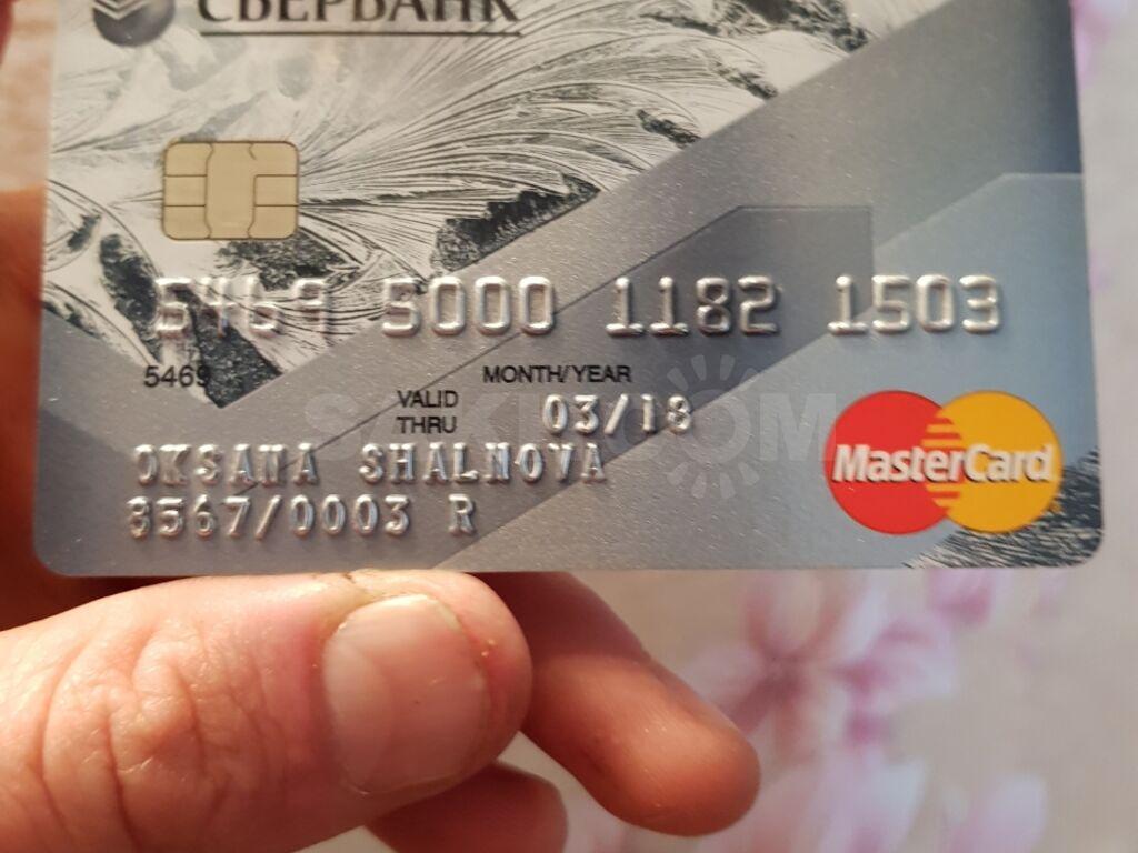 утонченная найденные банковские карты фото полученной спектрофотометрической